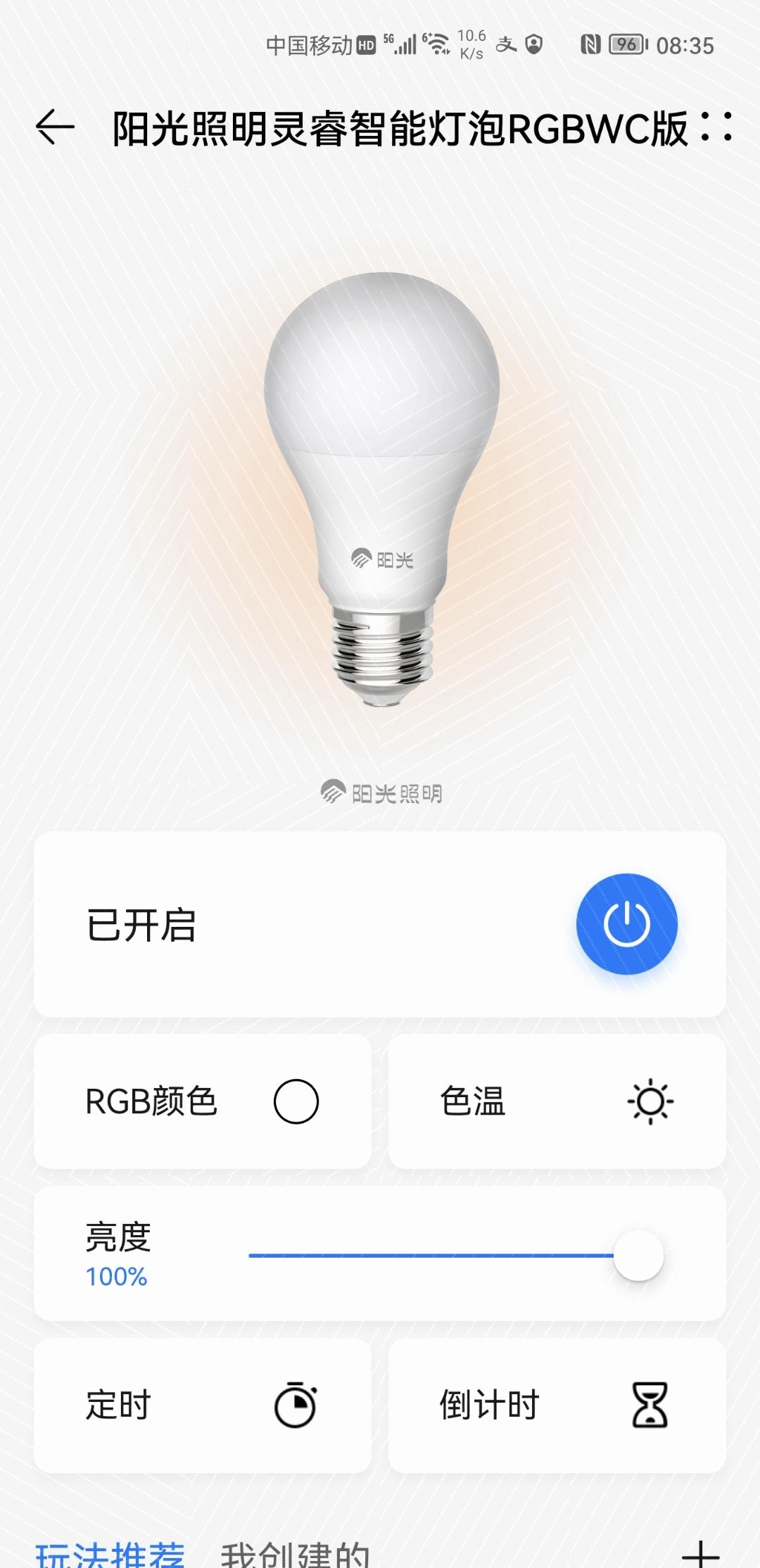 Screenshot_20210515_083600_com.huawei.smarthome.jpg