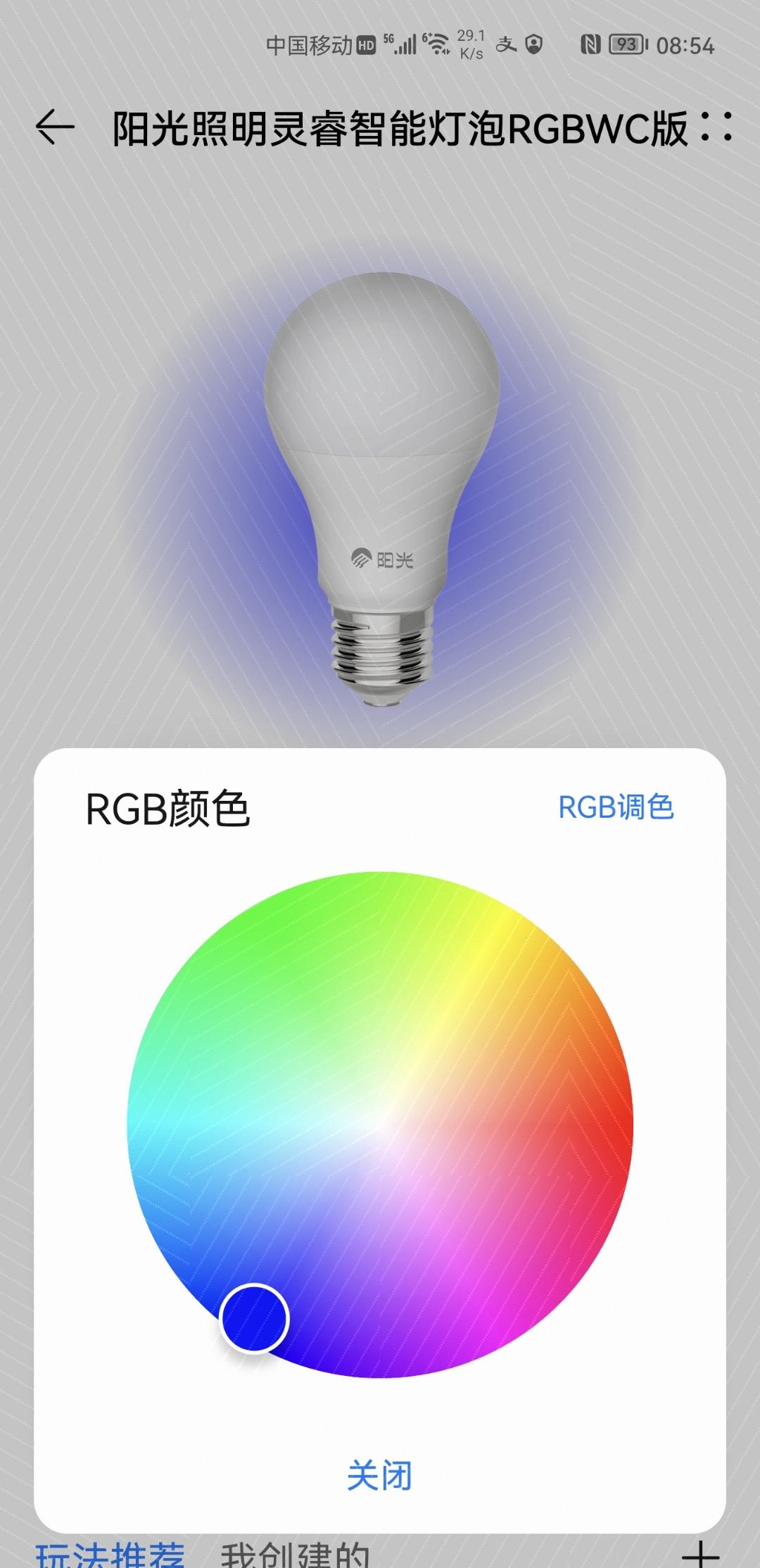 Screenshot_20210515_085404_com.huawei.smarthome.jpg