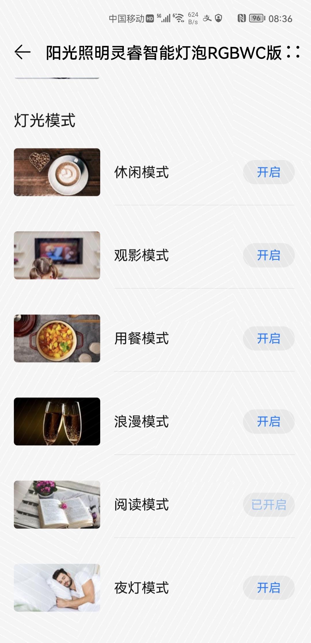 Screenshot_20210515_083648_com.huawei.smarthome.jpg