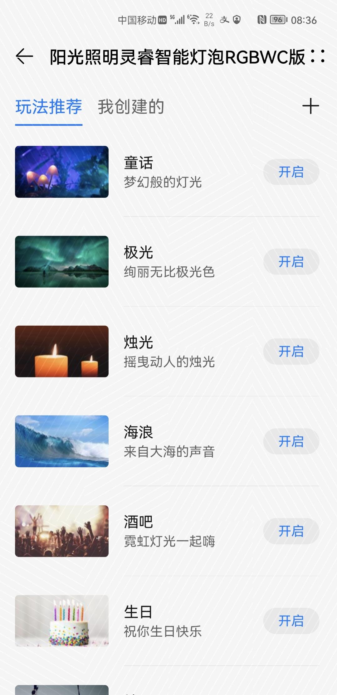 Screenshot_20210515_083643_com.huawei.smarthome.jpg