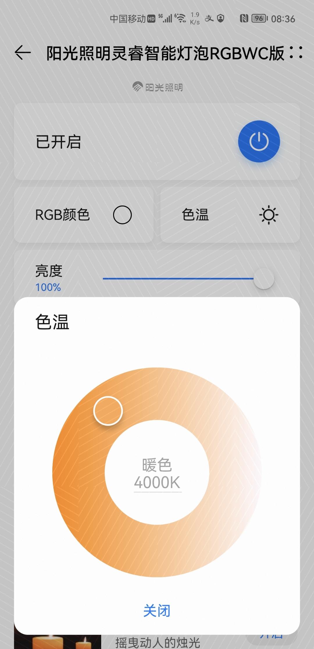 Screenshot_20210515_083612_com.huawei.smarthome.jpg