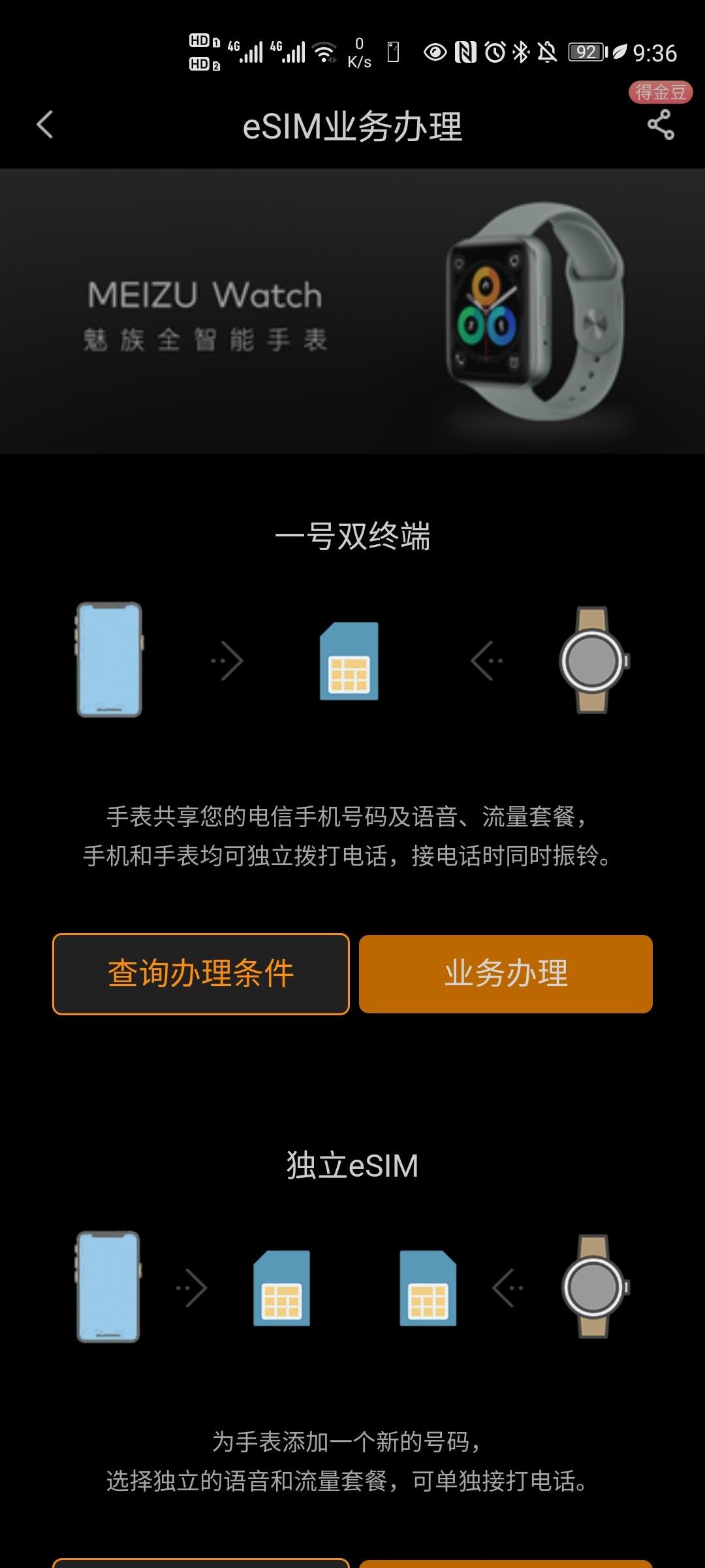 Screenshot_20210515_213659_com.ct.client.jpg