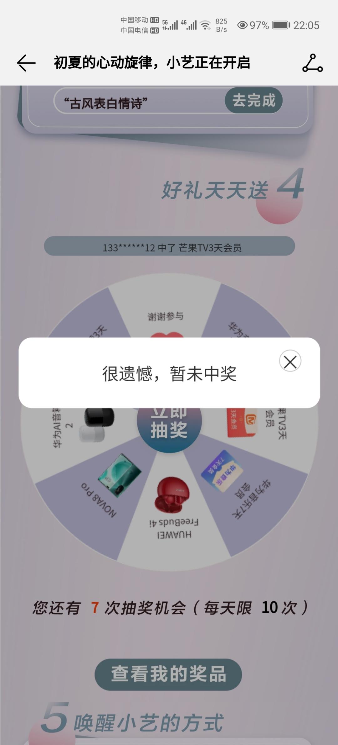 Screenshot_20210515_220549_com.huawei.music.jpg