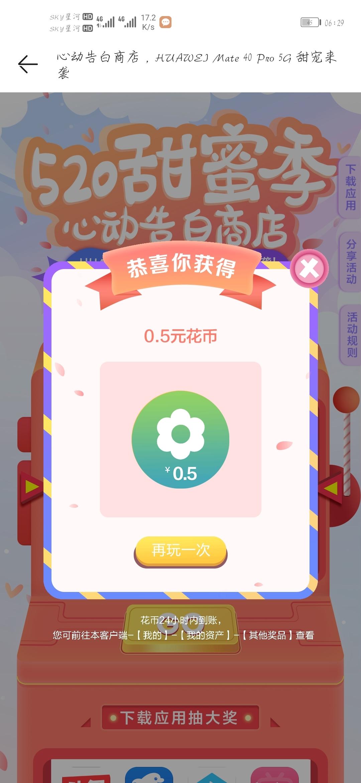 Screenshot_20210515_062942_com.huawei.appmarket.jpg
