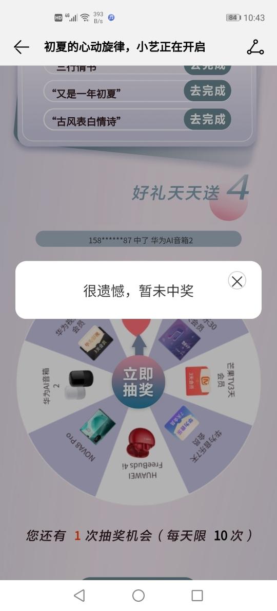 Screenshot_20210515_224301_com.huawei.music.jpg