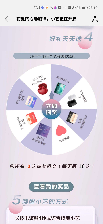 Screenshot_20210515_231209_com.huawei.music.jpg