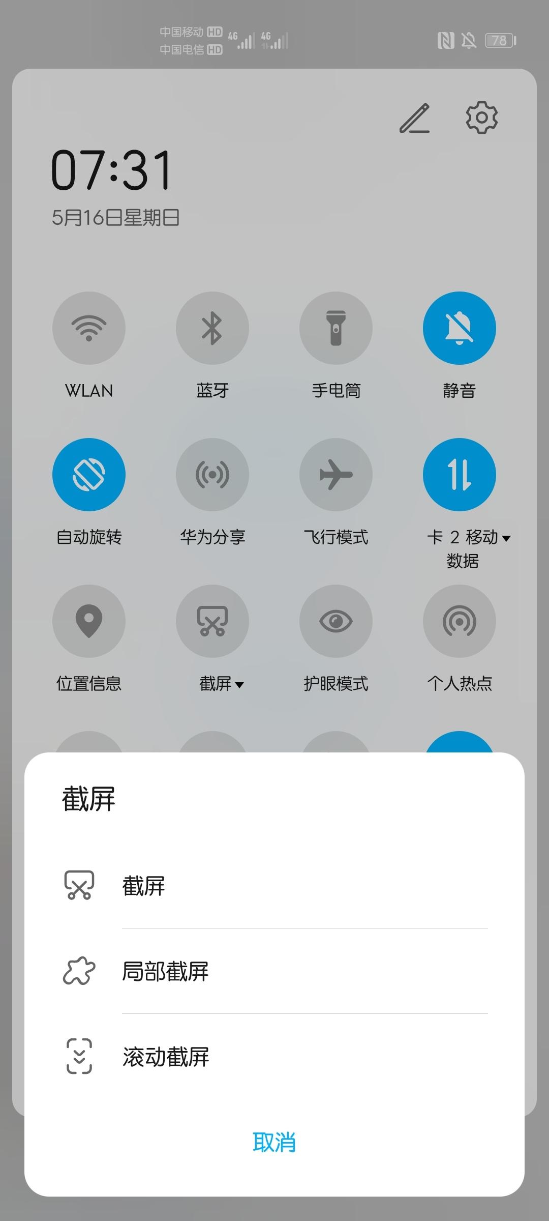 Screenshot_20210516_073130_com.android.systemui.jpg