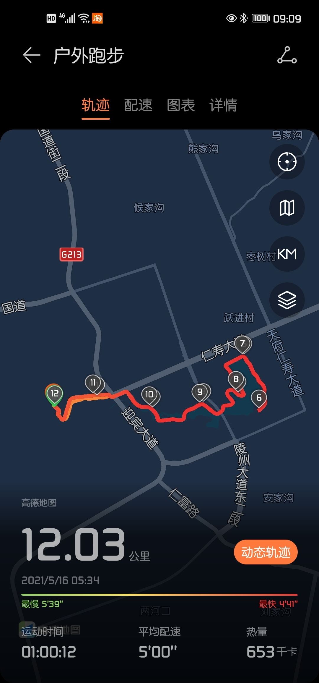 Screenshot_20210516_090918_com.huawei.health.jpg