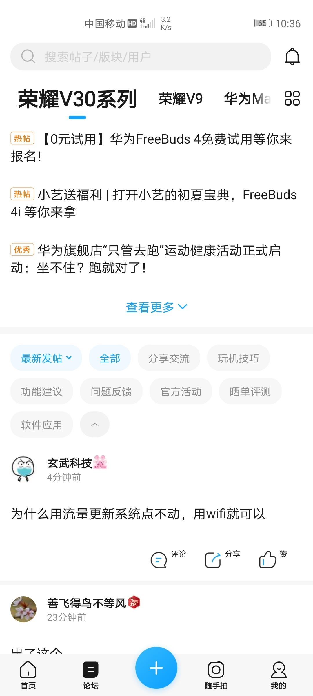 Screenshot_20210516_103614_com.huawei.fans.jpg