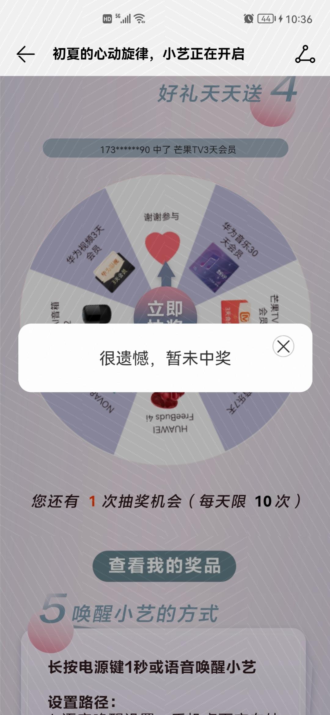 Screenshot_20210516_103647_com.huawei.music.jpg