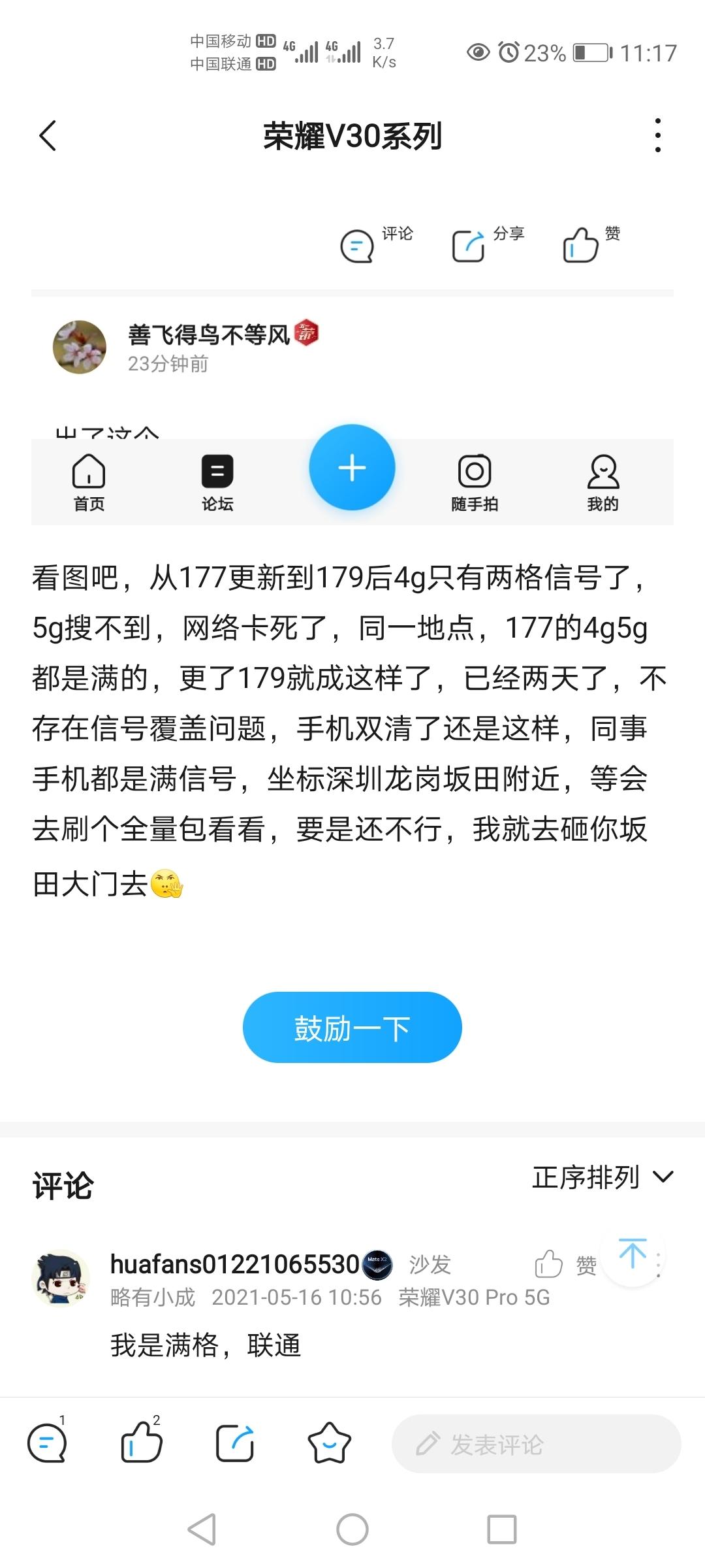 Screenshot_20210516_111725_com.huawei.fans.jpg