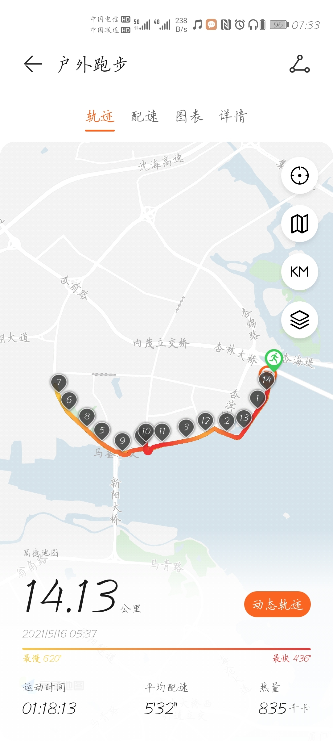 Screenshot_20210516_073332_com.huawei.health.jpg
