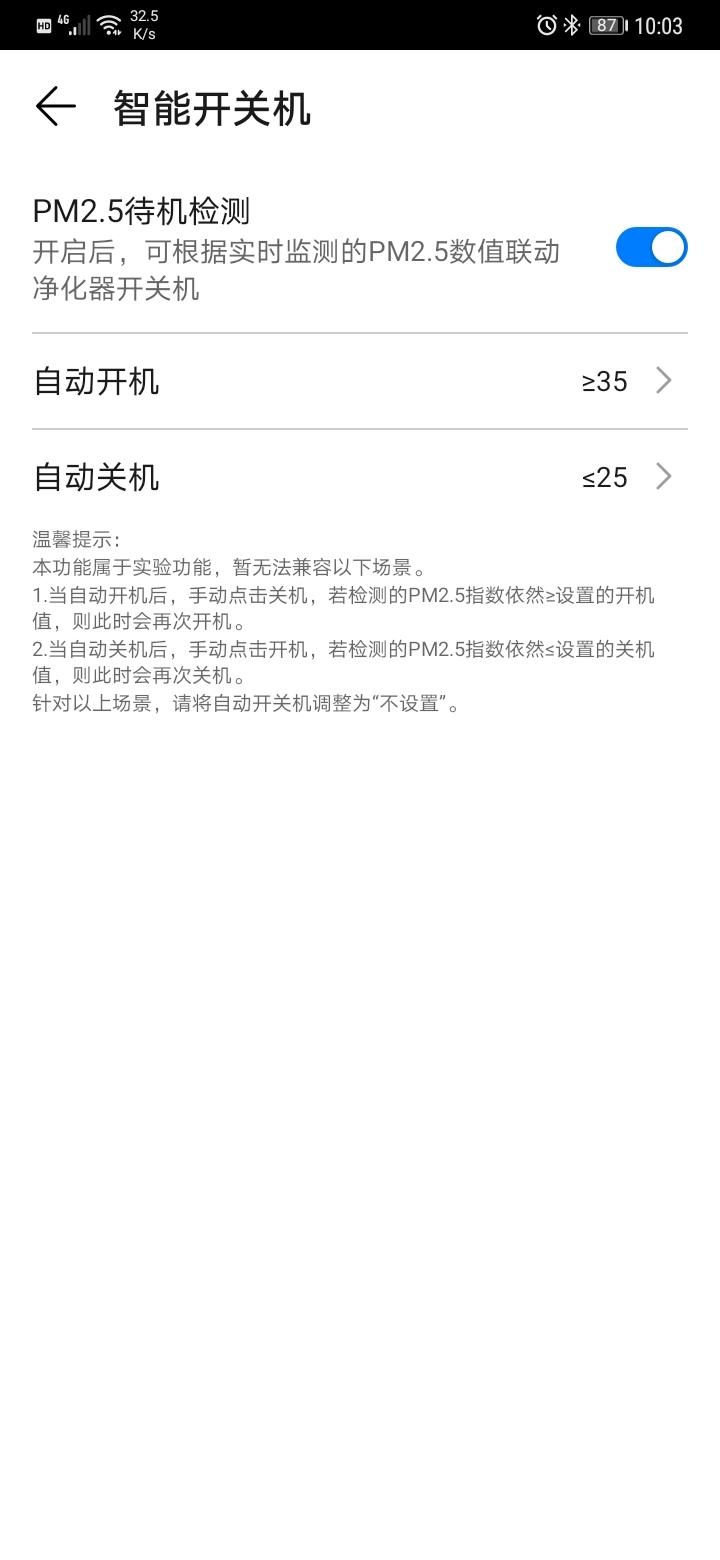 Screenshot_20210520_100359_com.huawei.smarthome.jpg