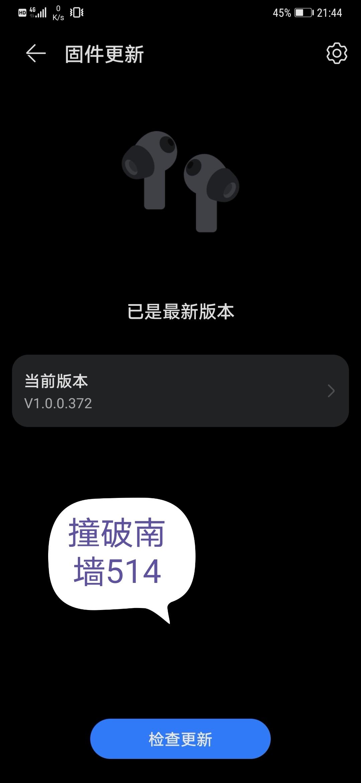 Screenshot_20210520_214423_com.huawei.smarthome_edit_1202528684711.jpg