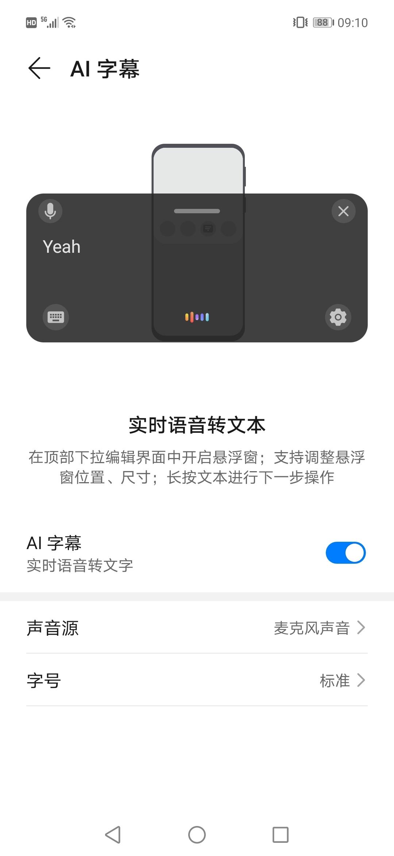 Screenshot_20210521_091056_com.huawei.vassistant.jpg