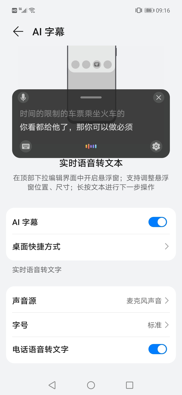 Screenshot_20210521_091640_com.huawei.vassistant.jpg