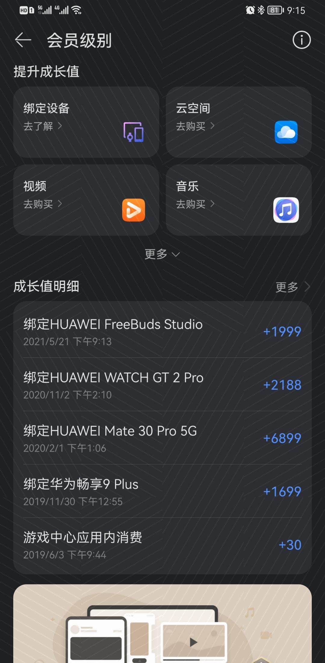 Screenshot_20210521_211535_com.huawei.mycenter.jpg