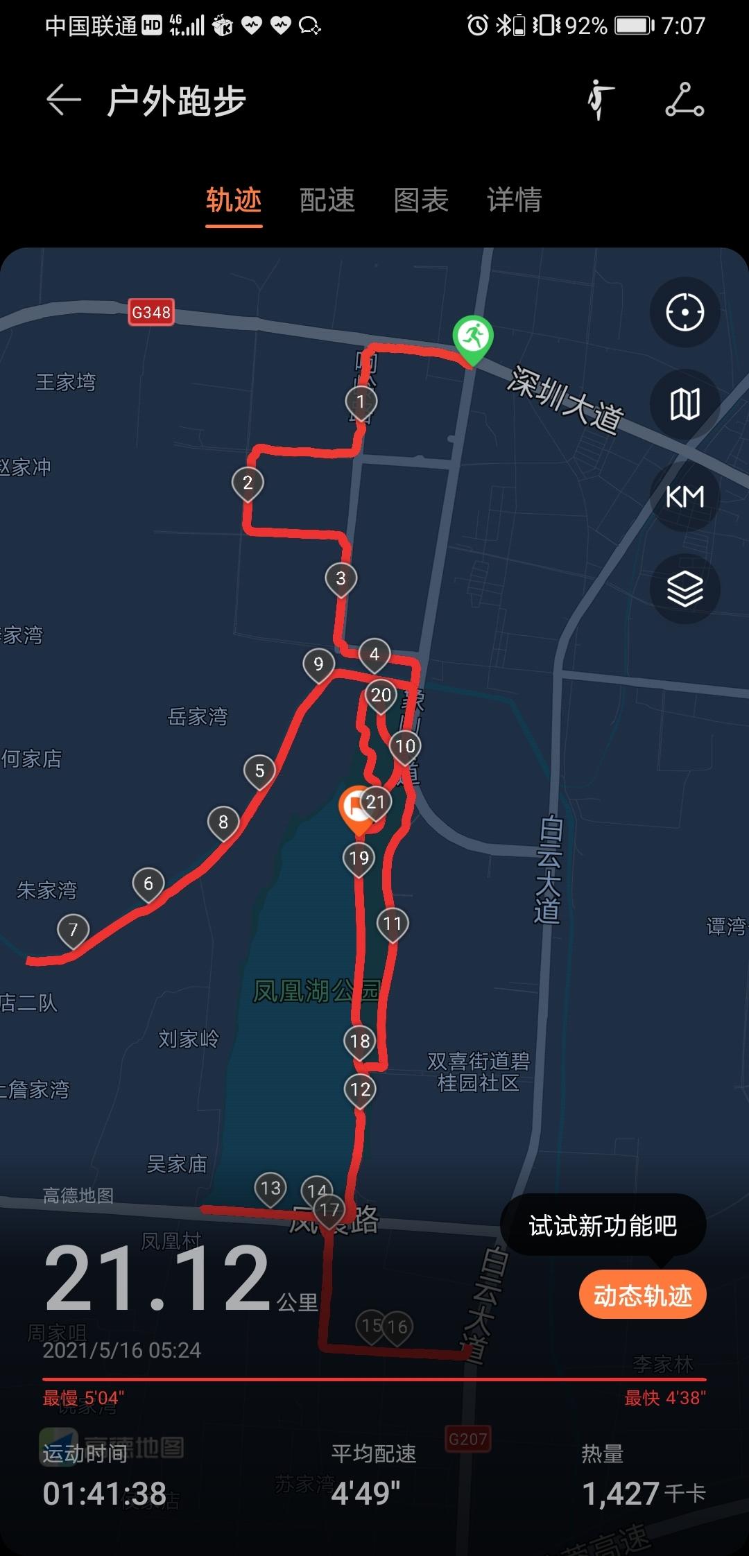 Screenshot_20210516_070729_com.huawei.health.jpg