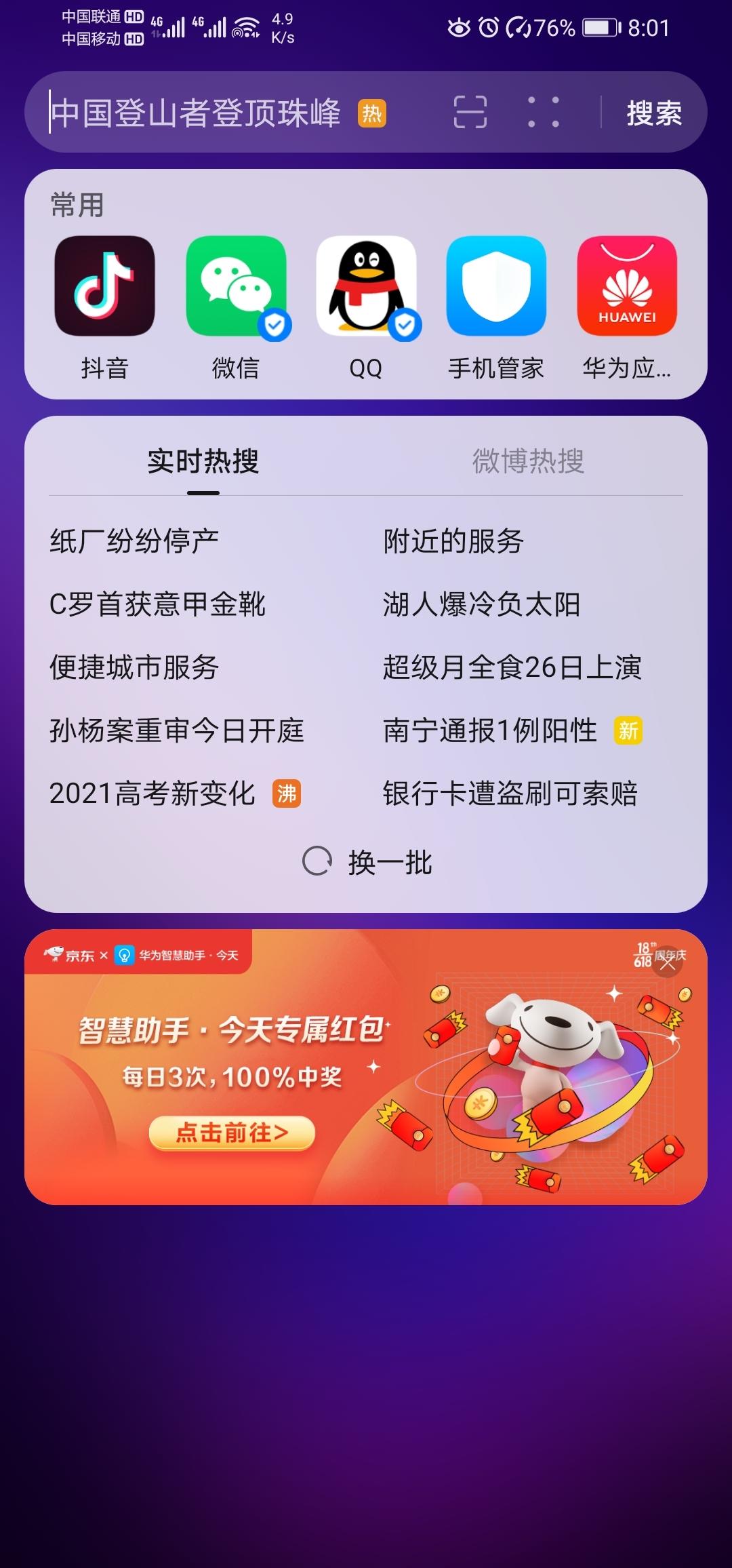 Screenshot_20210525_200150_com.huawei.search.jpg