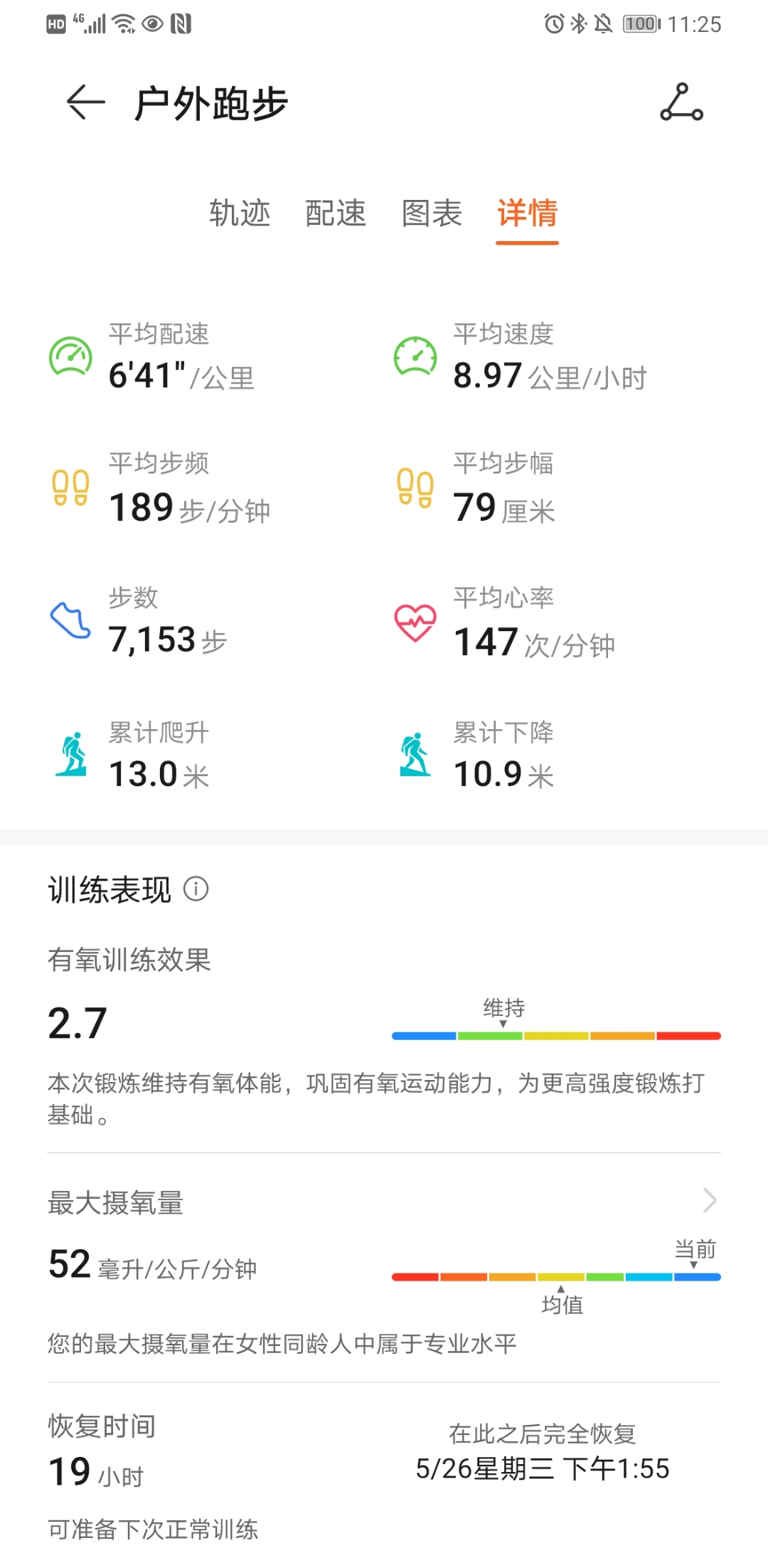 Screenshot_20210526_112532_com.huawei.health.jpg