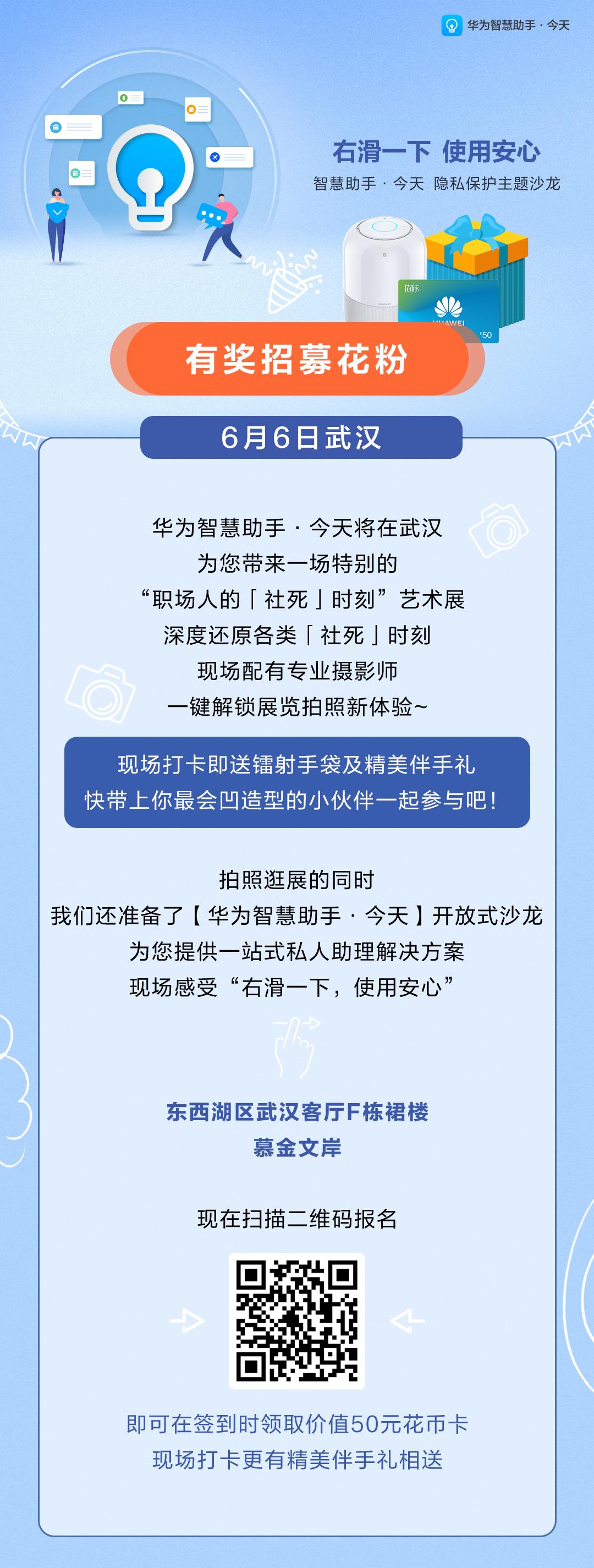 武汉新版本线下活动招募长图.jpg