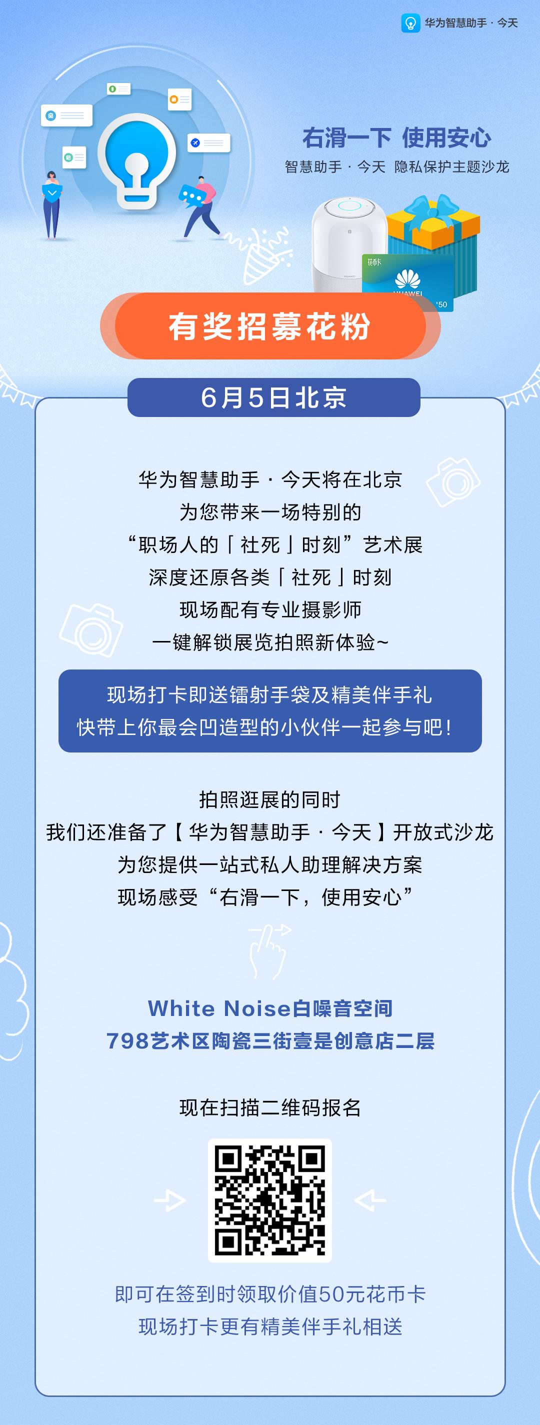 北京新版本线下活动招募长图.jpg
