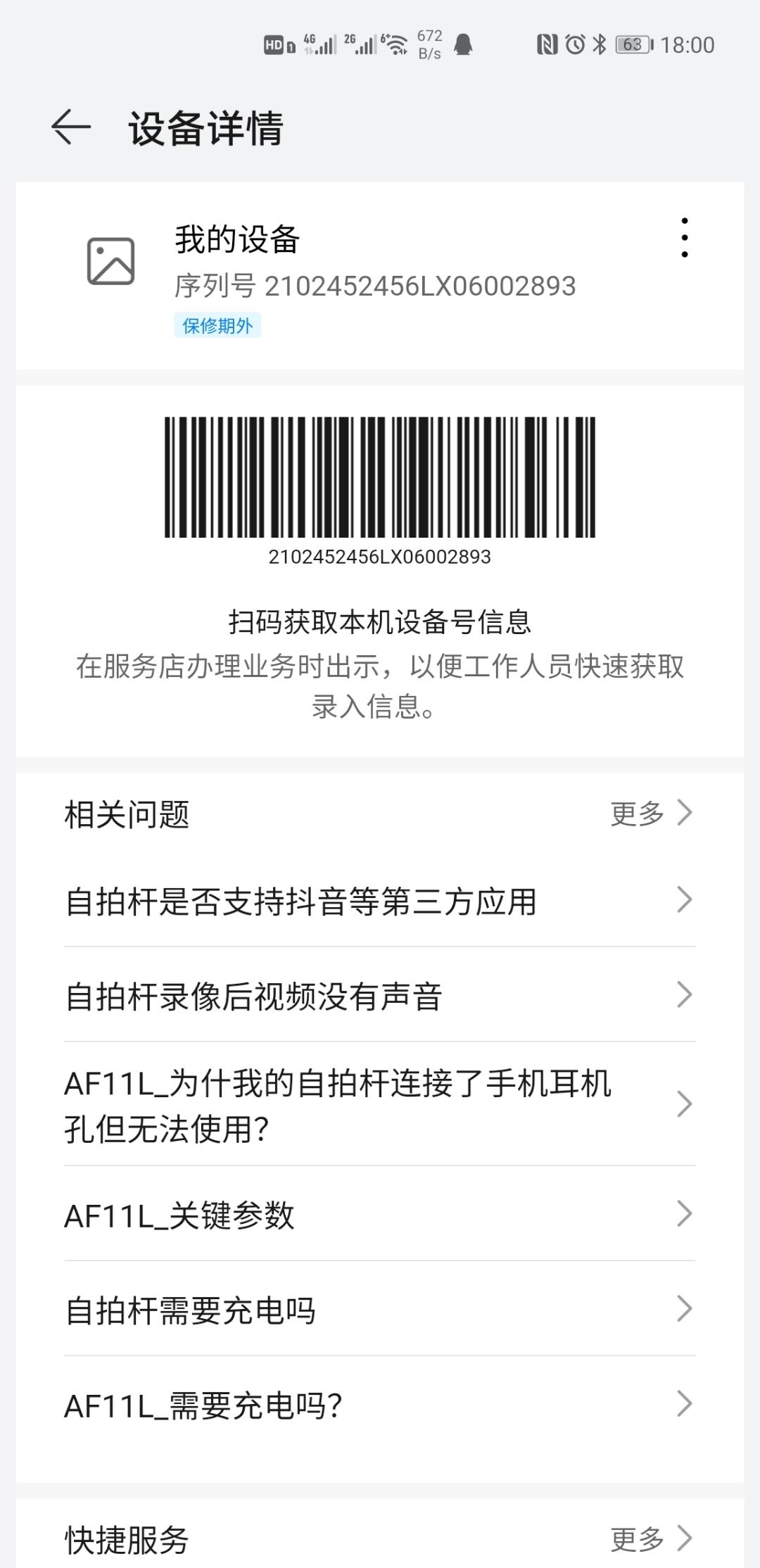 Screenshot_20210601_180004_com.huawei.phoneservice.jpg