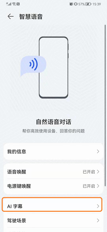 这样打开华为AI字幕功能2.png