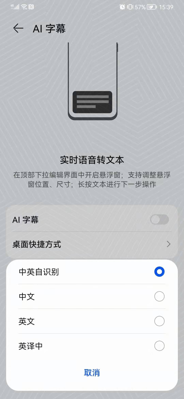 这样打开华为AI字幕功能3.JPG