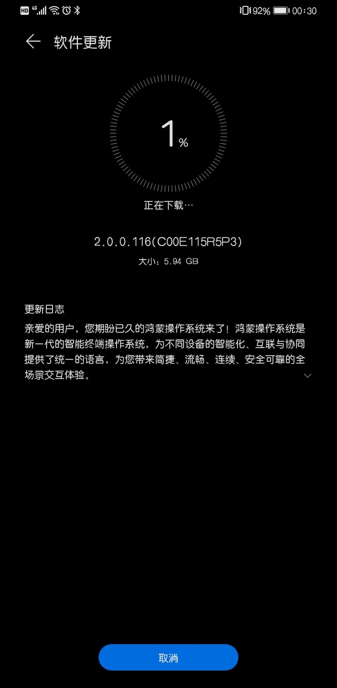 Screenshot_20210603_003043_com.huawei.android.hwouc.jpg