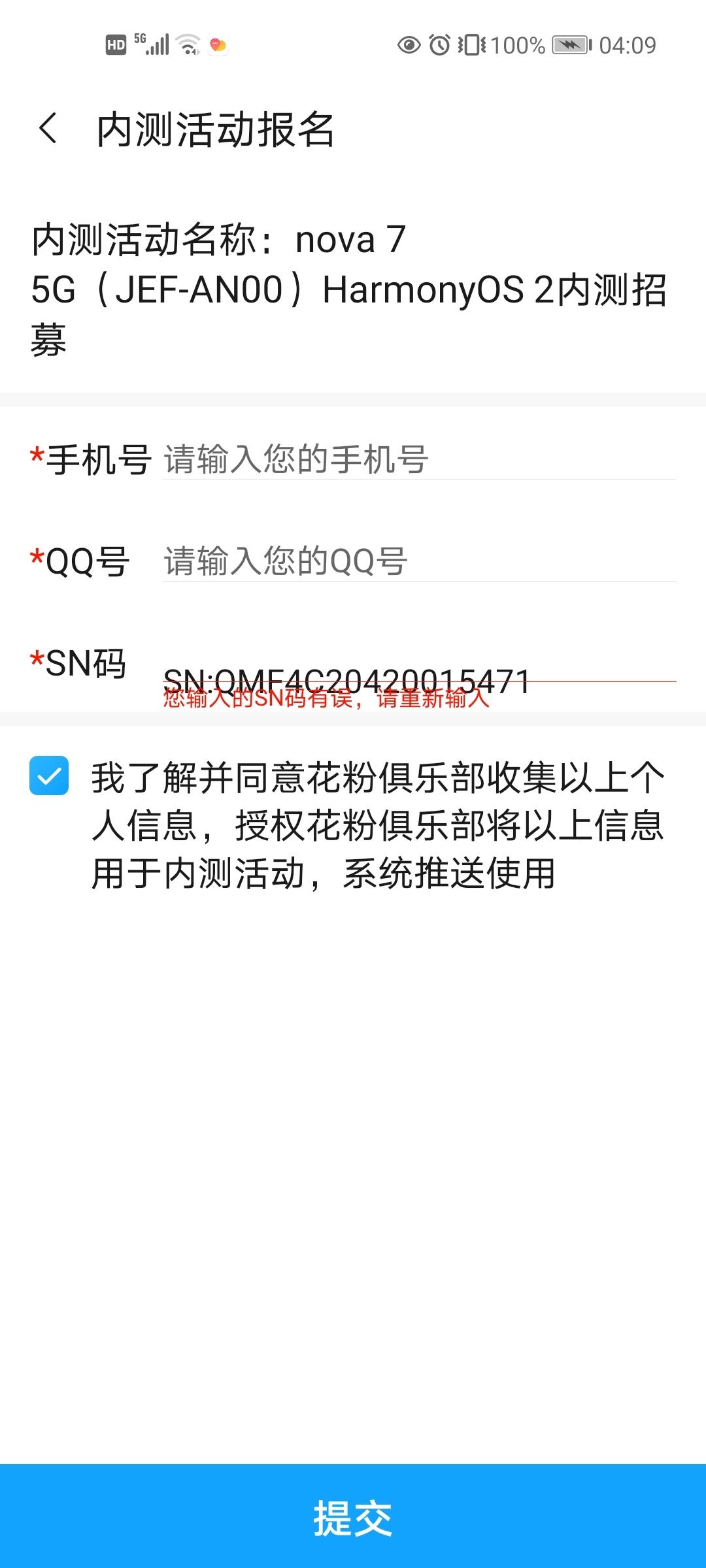 Screenshot_20210603_040928_com.huawei.fans.jpg