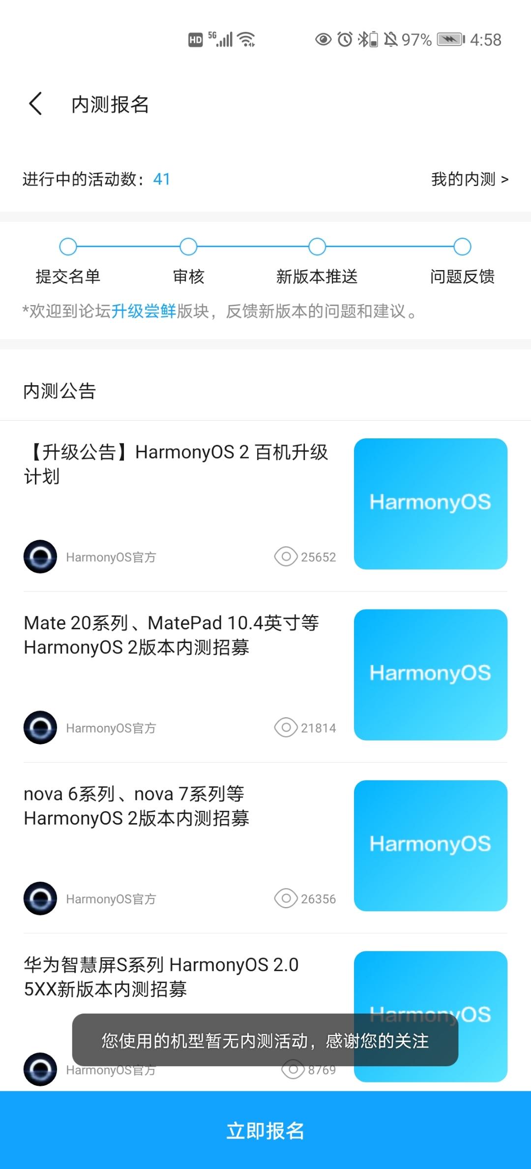 Screenshot_20210603_045801_com.huawei.fans.jpg