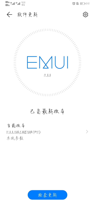 Screenshot_20210603_111148_com.huawei.android.hwouc.jpg