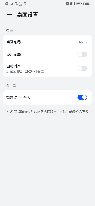 Screenshot_20210603_112255_com.huawei.android.launcher.jpg