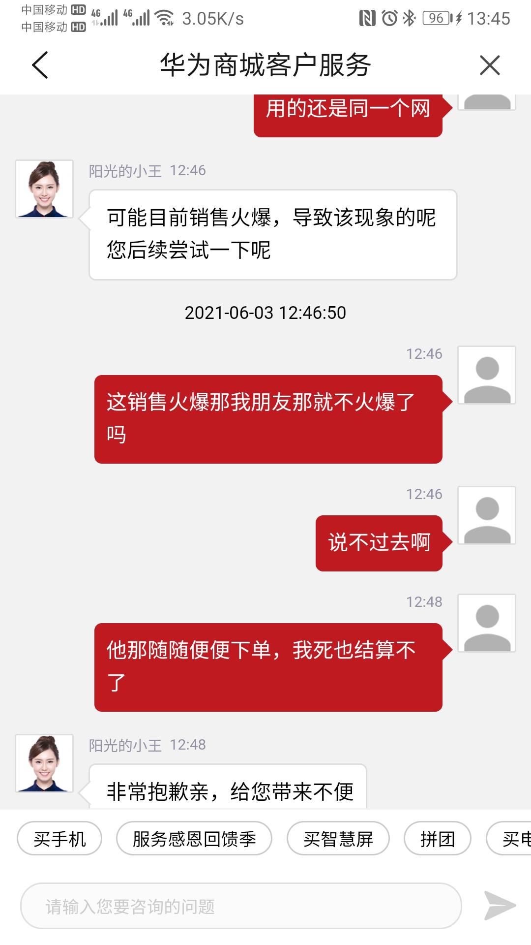 Screenshot_20210603_134547_com.vmall.client.jpg