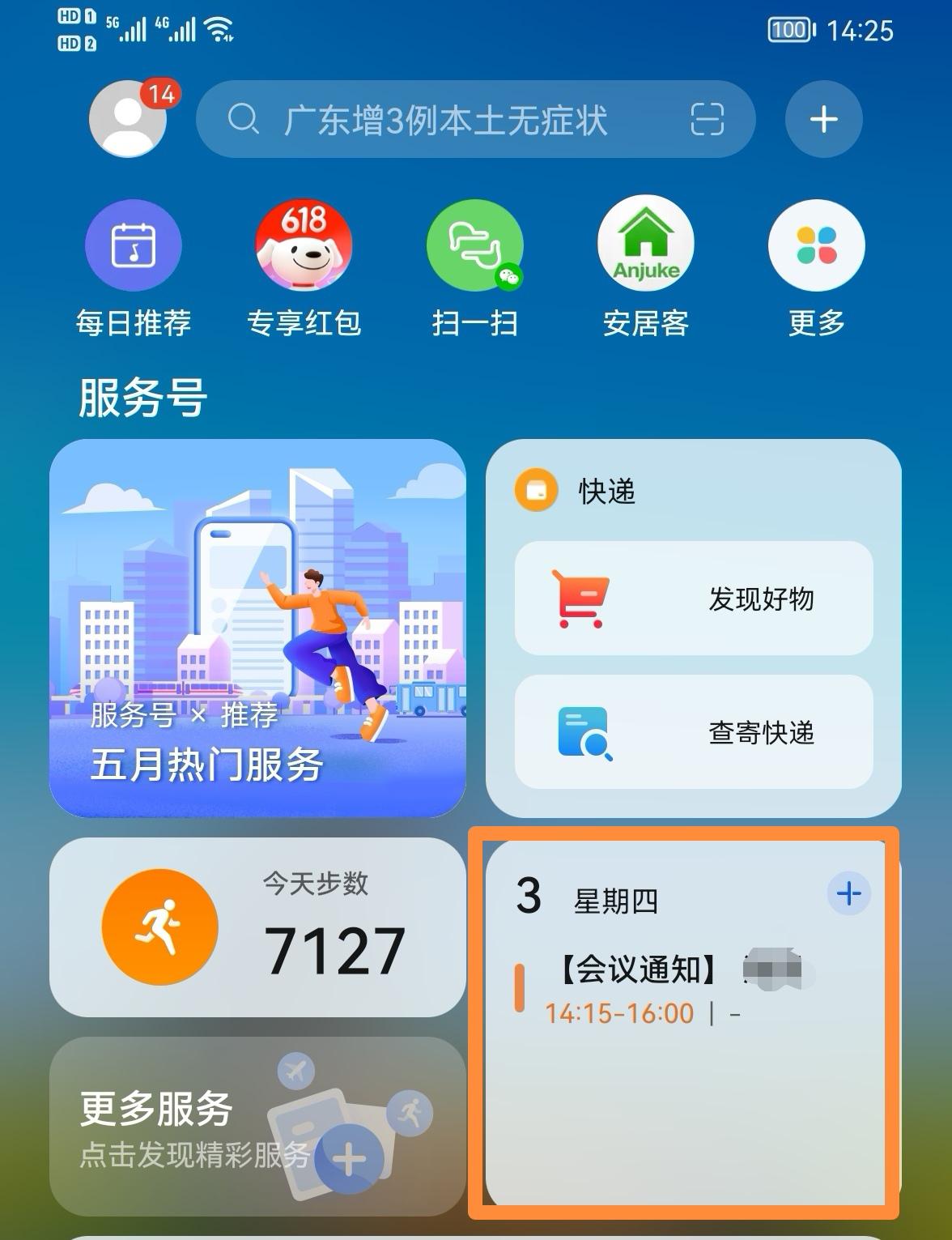 Screenshot_20210603_142547_com.huawei.android.launcher_edit_16364192375627.jpg