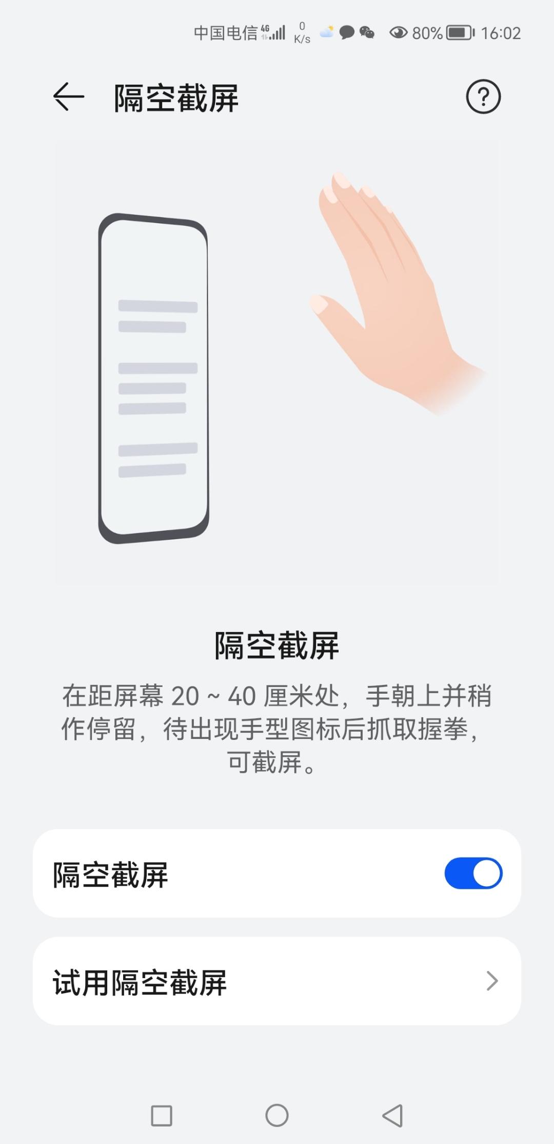Screenshot_20210603_160237_com.huawei.motionservice.jpg
