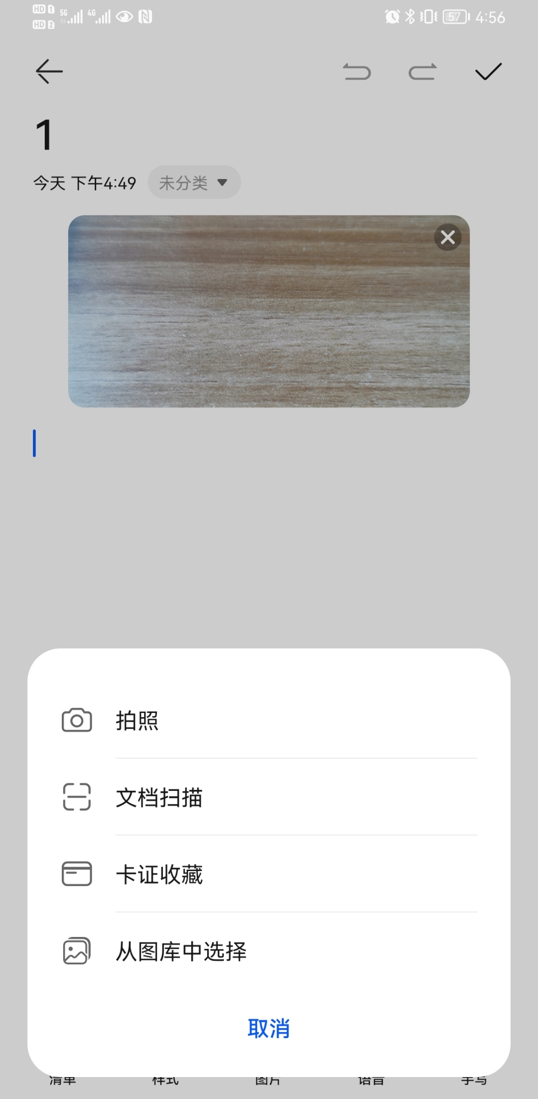 Screenshot_20210603_165656_com.huawei.notepad.jpg