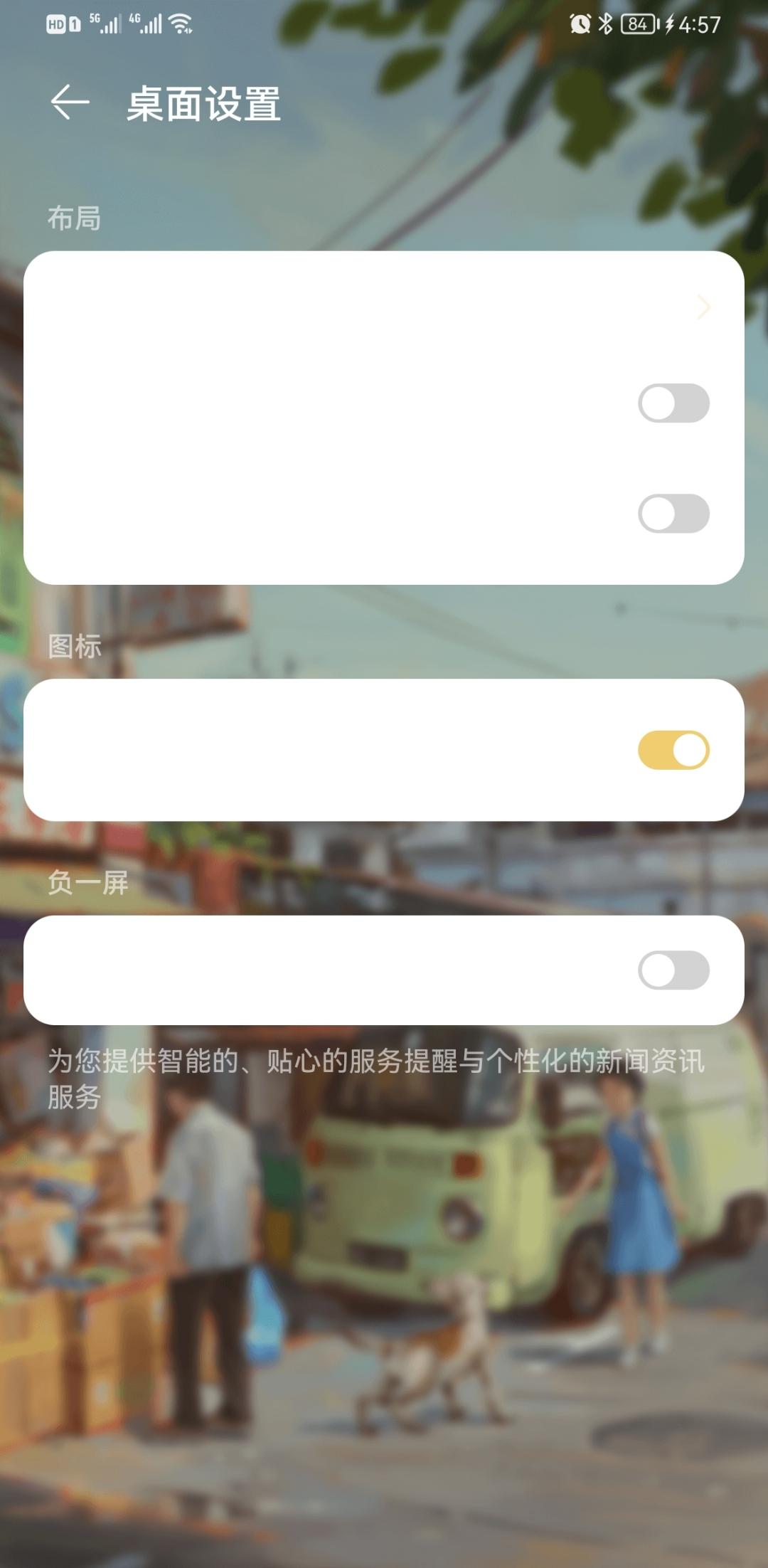 Screenshot_20210603_165750_com.huawei.android.launcher.jpg