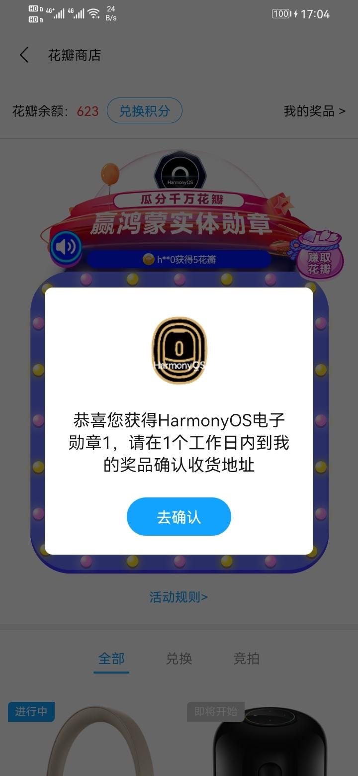 Screenshot_20210603_170423_com.huawei.fans.jpg