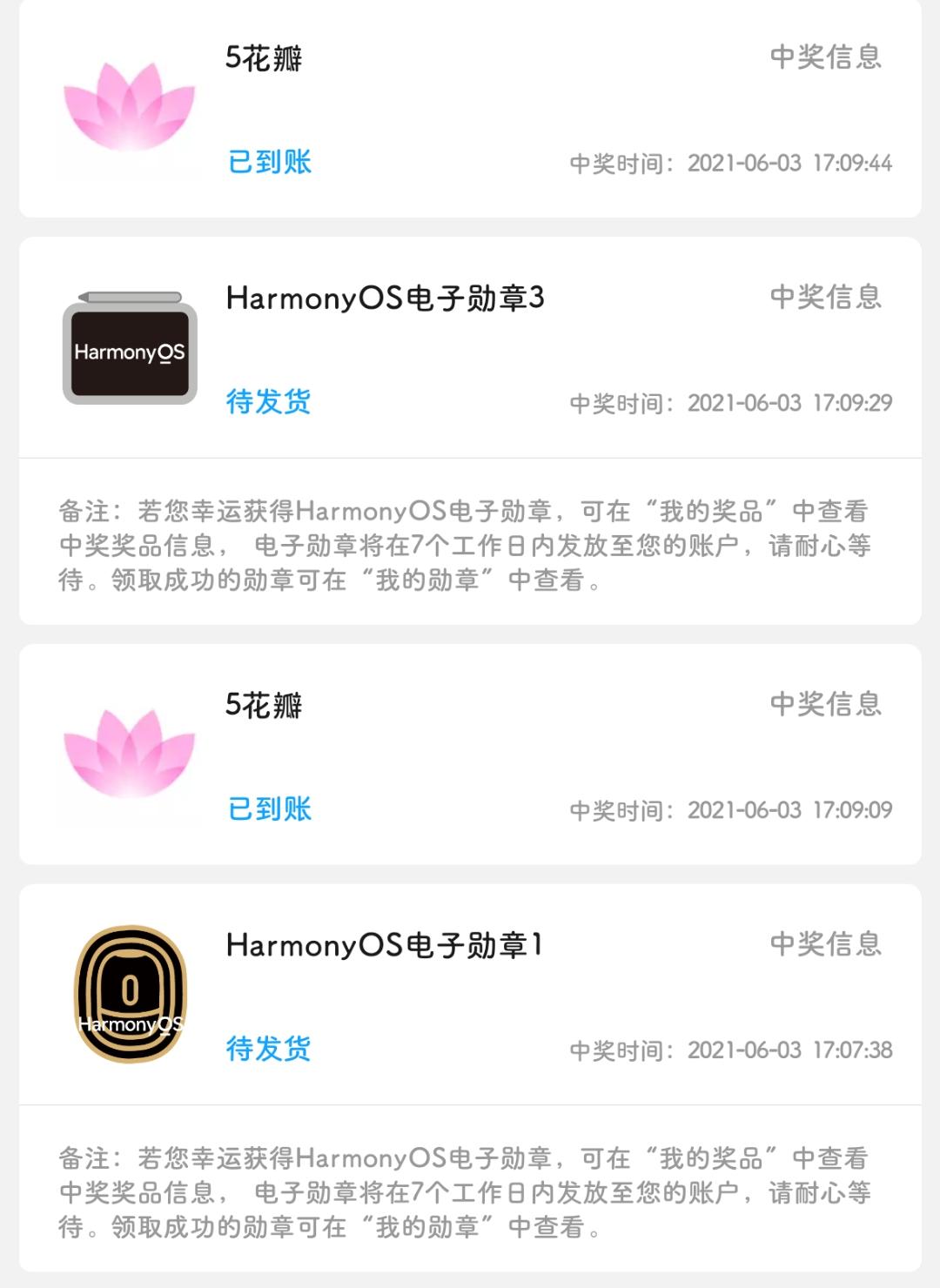 Screenshot_20210603_171018_com.huawei.fans.png