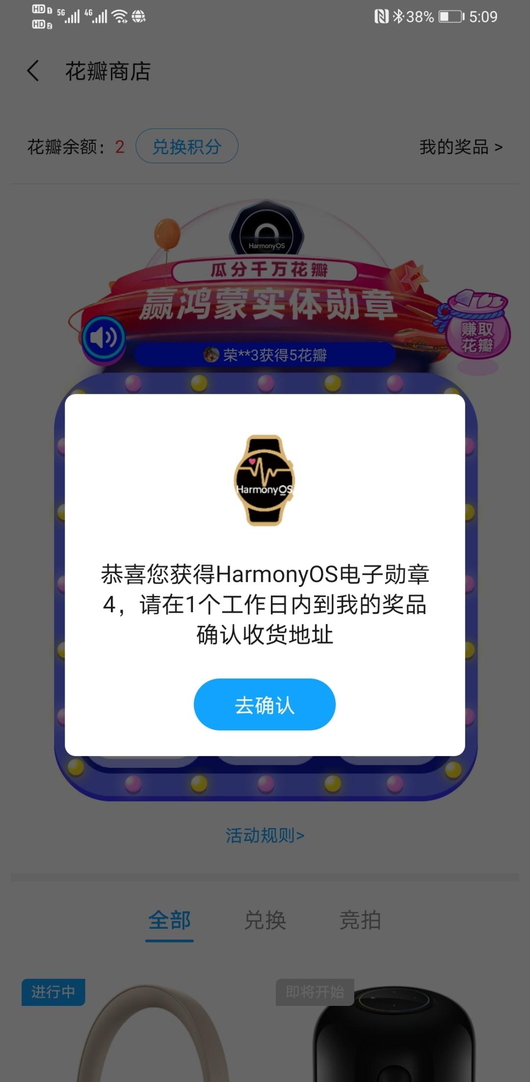 Screenshot_20210603_170928_com.huawei.fans.jpg