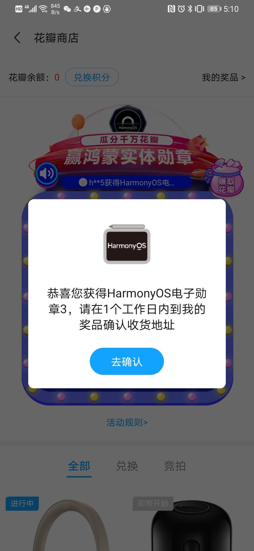 Screenshot_20210603_171044_com.huawei.fans.jpg