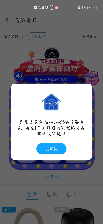 Screenshot_20210603_171149_com.huawei.fans.jpg