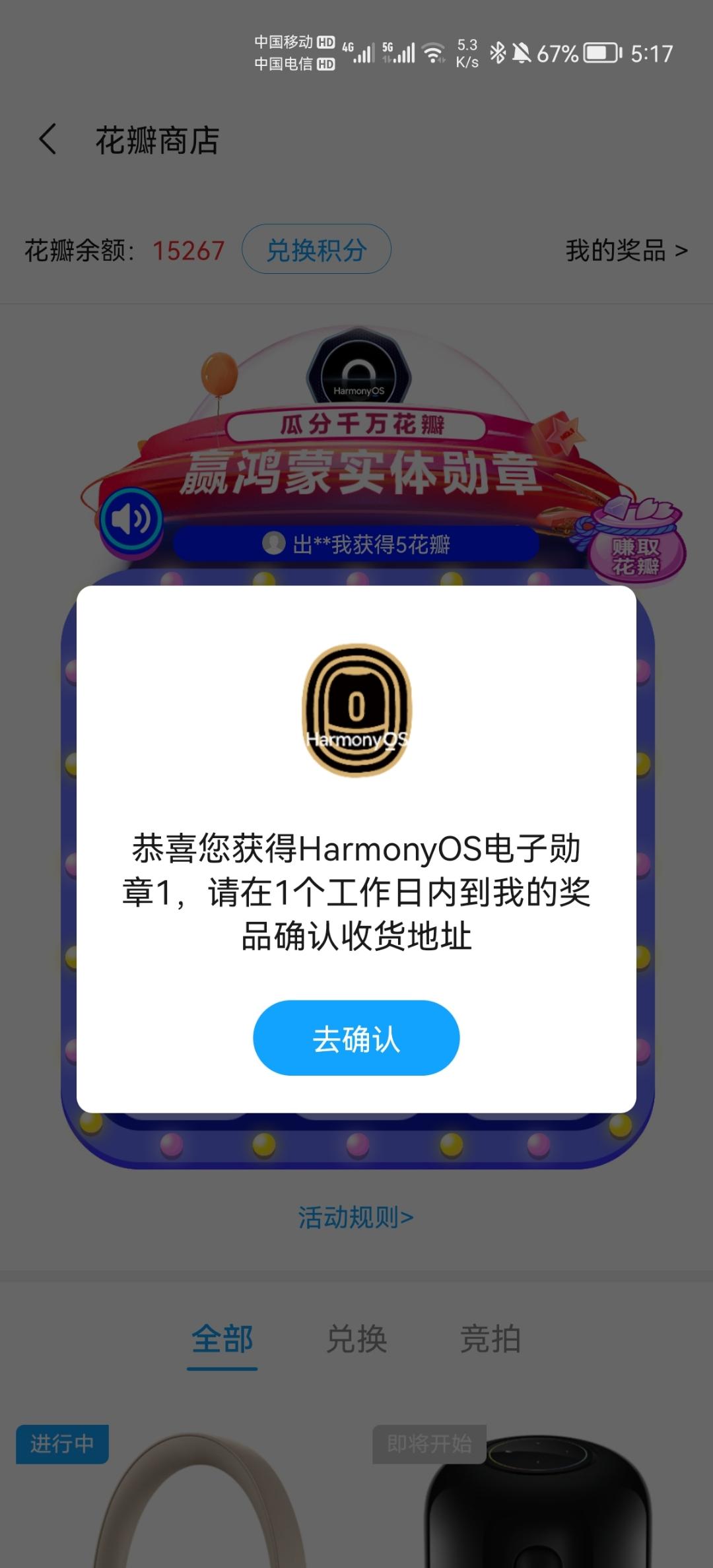 Screenshot_20210603_171736_com.huawei.fans.jpg