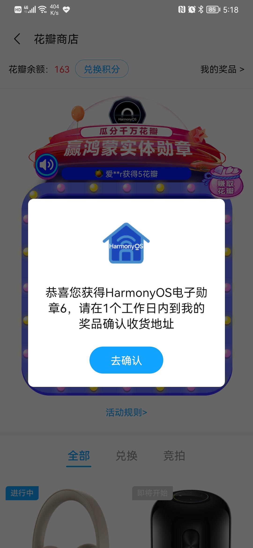 Screenshot_20210603_171817_com.huawei.fans.jpg