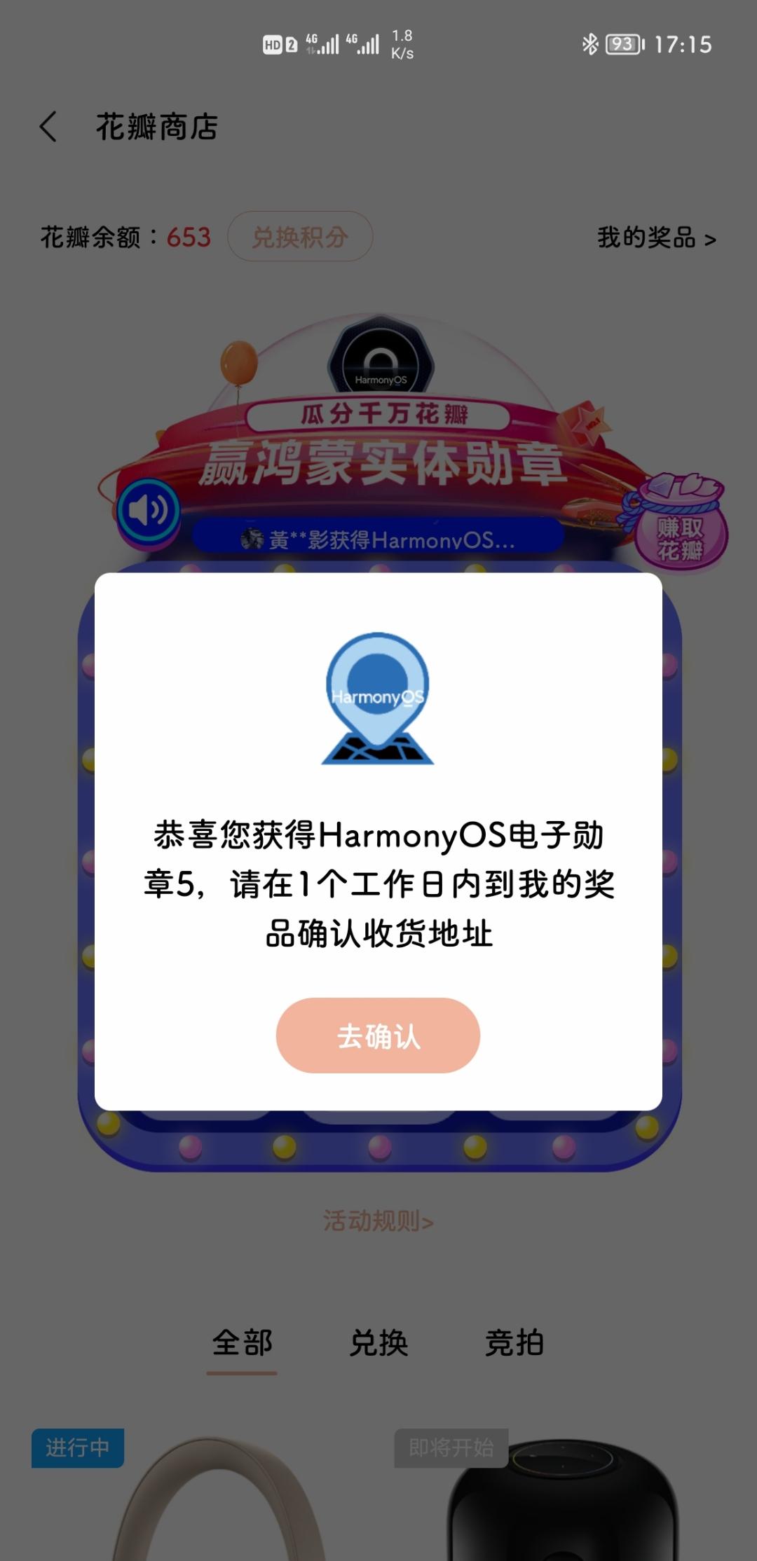 Screenshot_20210603_171548_com.huawei.fans.jpg