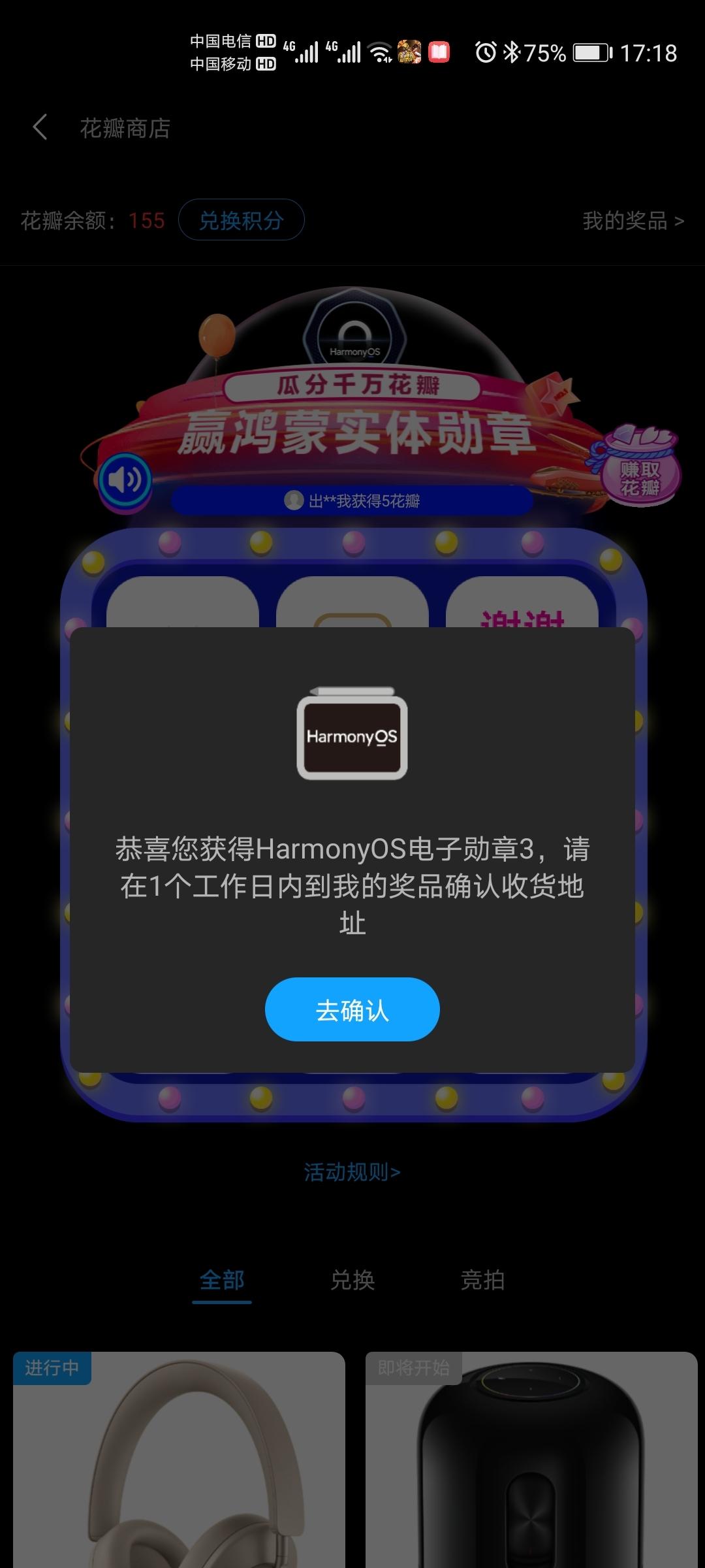 Screenshot_20210603_171814_com.huawei.fans.jpg