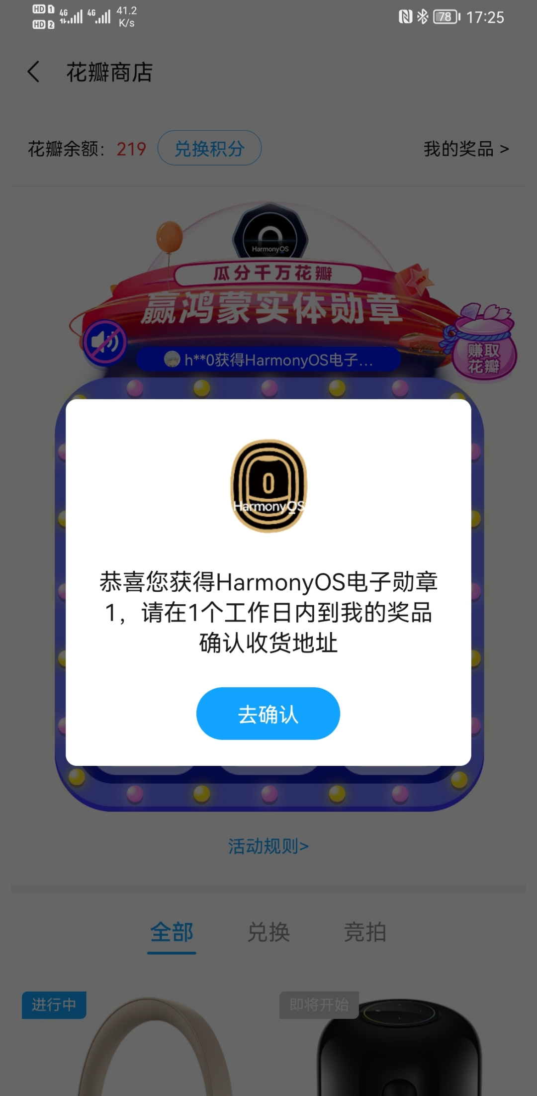 Screenshot_20210603_172557_com.huawei.fans.jpg