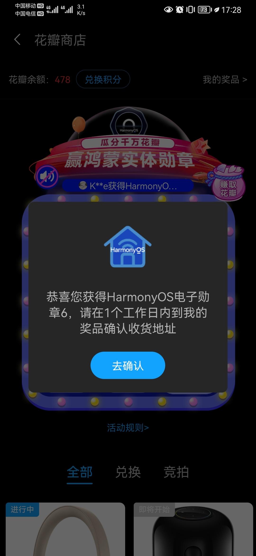 Screenshot_20210603_172832_com.huawei.fans.jpg